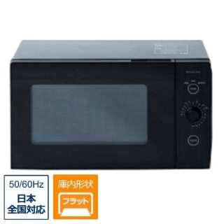 電子レンジ YRL-F180-B ブラック [18L /50/60Hz]