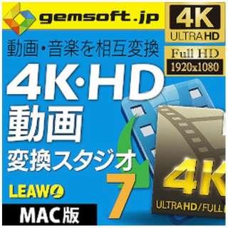 gemsoft 4K・HD動画変換スタジオ7 [Mac用] 【ダウンロード版】