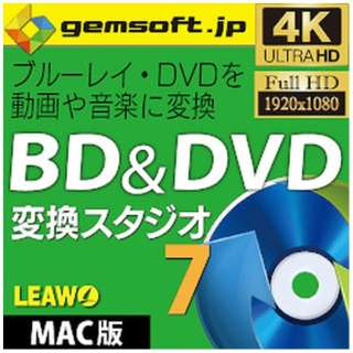 gemsoft BD&DVD変換スタジオ7 [Mac用] 【ダウンロード版】