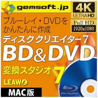 gemsoft ディスククリエイター7 BD&DVD [Mac用] 【ダウンロード版】
