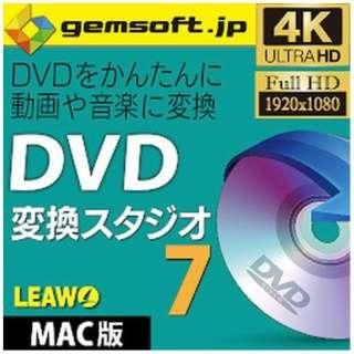 gemsoft DVD変換スタジオ7 [Mac用] 【ダウンロード版】