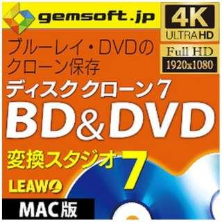 gemsoft ディスククローン7BD&DVD [Mac用] 【ダウンロード版】