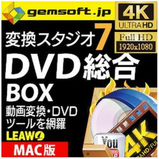gemsoft 変換スタジオ7DVD総合BOX [Mac用] 【ダウンロード版】