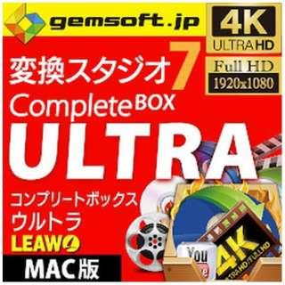 gemsof 変換スタジオ7 CompleteBOX ULTRA [Mac用] 【ダウンロード版】
