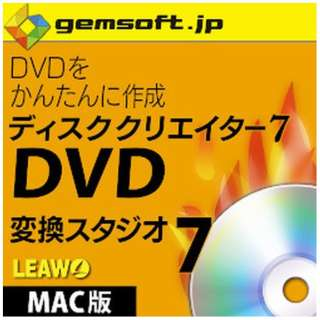 gemsoft ディスククリエイター7 DVD [Mac用] 【ダウンロード版】
