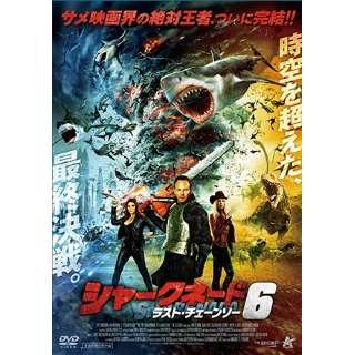 シャークネード6 ラスト・チェーンソー 【DVD】