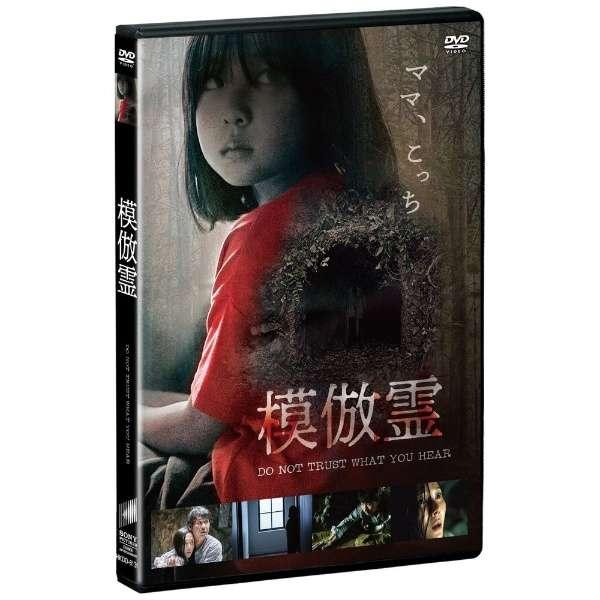模倣霊 【DVD】