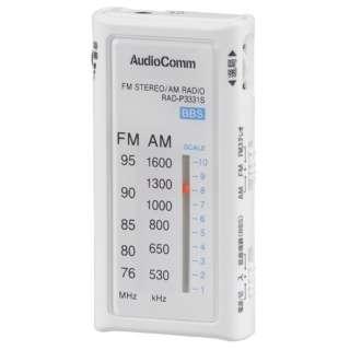 携帯ラジオ AudioComm ホワイト RAD-P3331S [AM/FM /ワイドFM対応]