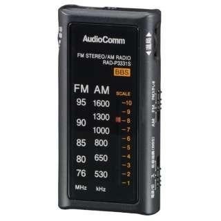 携帯ラジオ AudioComm ブラック RAD-P3331S [AM/FM /ワイドFM対応]