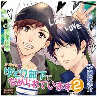 白井悠介:興津和幸:ゆとり部下になめられています2 【CD】
