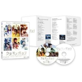 ウタモノガタリ -CINEMA FIGHTERS project- (ボーナスCD+DVD) 【DVD】