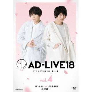 「AD-LIVE 2018」 第4巻 梶 裕貴 × 羽多野渉 × 鈴村健一 【DVD】