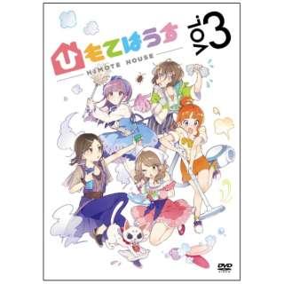 ひもてはうす Vol.3 【DVD】