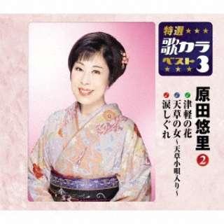 原田悠里/ 特選・歌カラベスト3:津軽の花/沙の川/秋月の女 【CD】