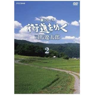 新シリーズ 街道をゆく DVD-BOX II(新価格) 【DVD】