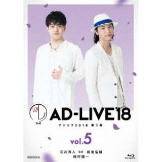 「「AD-LIVE2018」第5巻(石川界人×鳥海浩輔×鈴村健一)」の画像検索結果