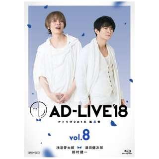 「AD-LIVE 2018」 第8巻 浅沼晋太郎 × 津田健次郎 × 鈴村健一 【ブルーレイ】