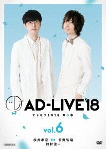 「「AD-LIVE2018」第6巻(櫻井孝宏×前野智昭×鈴村健一)」の画像検索結果