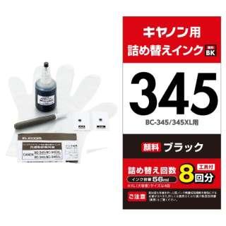 THC-345BK8 詰め替えインク キヤノン用 ブラック