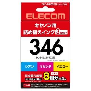 THC-346CSET8 詰め替えインク キヤノン用 3色セット