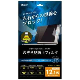 PC用のぞき見防止フィルタ 12.1W SFFLGPV121W