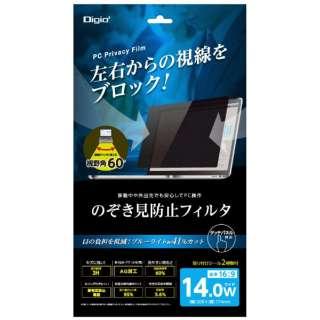 PC用のぞき見防止フィルタ 14.0W SFFLGPV140W