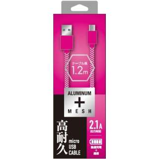 [micro USB] アルミ&メッシュケーブル 120cm [1.2m]