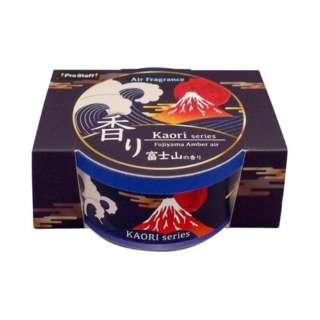 車用芳香剤 カオリシリーズ 富士山の香り L253