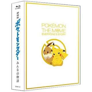 劇場版ポケットモンスター みんなの物語 完全生産限定版 【ブルーレイ】