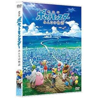 劇場版ポケットモンスター みんなの物語 通常版 【DVD】
