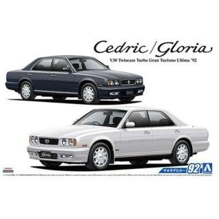 1/24 ザ・モデルカー No.92 ニッサン Y32 セドリック/グロリア V30ツインカムターボ グランツーリスモアルティマ '92
