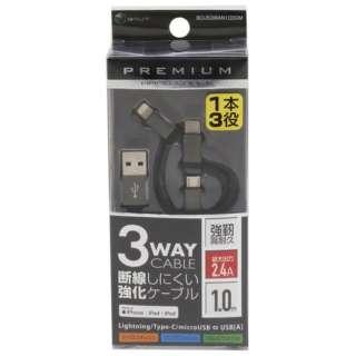 変換コネクタ付3Wayケーブル2.4A 1.0mGM