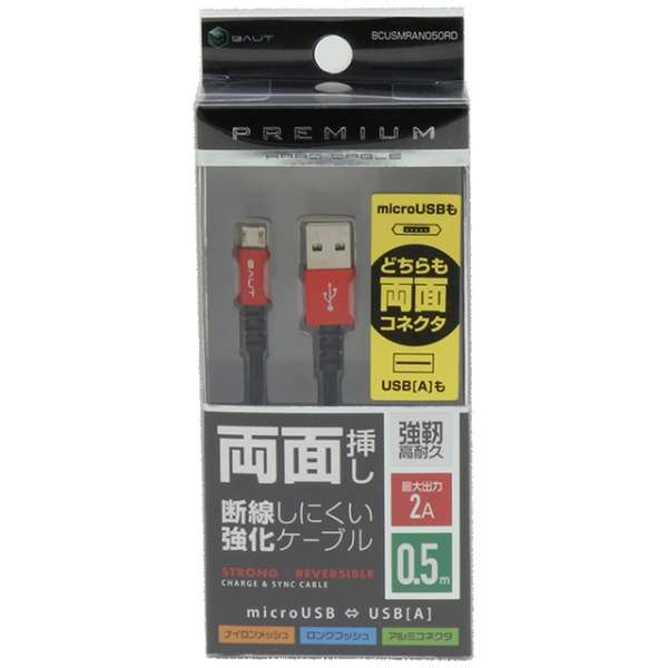 両面micro USBケーブル 2A 0.5m RD