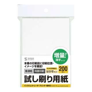 試し刷り用紙(はがきサイズ・200枚入り) JP-HKTEST6-200