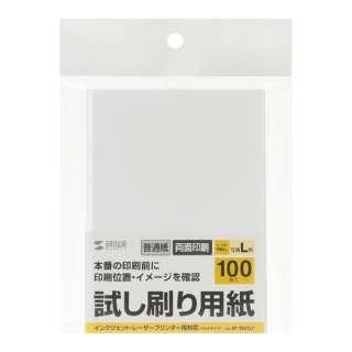 試し刷り用紙(L判サイズ・100枚入り) JP-TESTL7