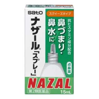 【第2類医薬品】ナザールスプレー 15ml[鼻炎薬]
