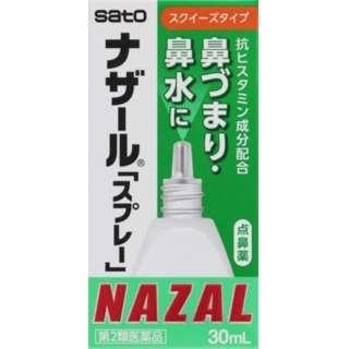 【第2類医薬品】ナザールスプレー(30ml)〔鼻炎薬〕