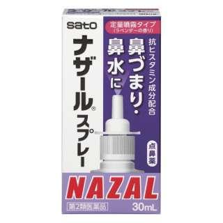 【第2類医薬品】ナザールスプレー(30ml)ラベンダーの香り〔鼻炎薬〕