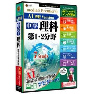 プレミア6 AI搭載version 中学理科 第1・2分野 [Windows用]