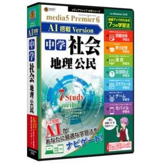 プレミア6 AI搭載version 中学社会 地理公民 [Windows用]