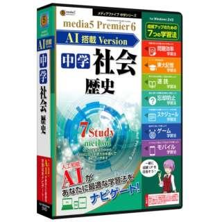 プレミア6 AI搭載version 中学社会 歴史 [Windows用]