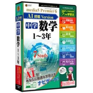 プレミア6 AI搭載version 中学数学 1~3年 [Windows用]
