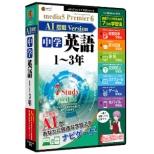 プレミア6 AI搭載version 中学英語 1~3年 [Windows用]