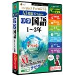 プレミア6 AI搭載version 中学国語 1~3年 [Windows用]