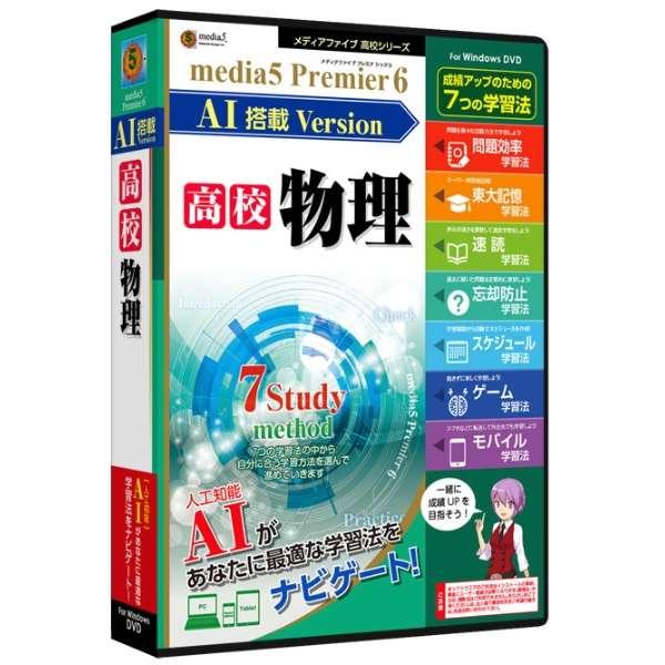 プレミア6 AI搭載version 高校物理 [Windows用]