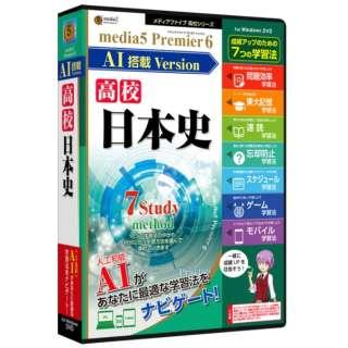 プレミア6 AI搭載version 高校日本史 [Windows用]