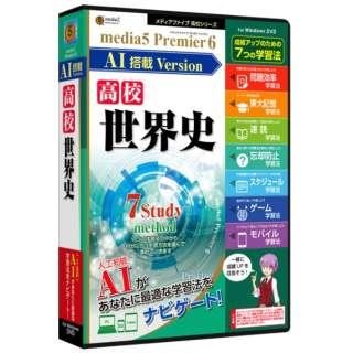 プレミア6 AI搭載version 高校世界史 [Windows用]