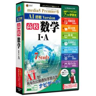 プレミア6 AI搭載version 高校数学I・A [Windows用]