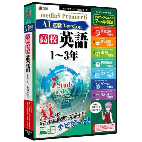 プレミア6 AI搭載version 高校英語1~3年 [Windows用]
