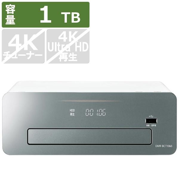 おうちクラウドディーガ DMR-BCT1060